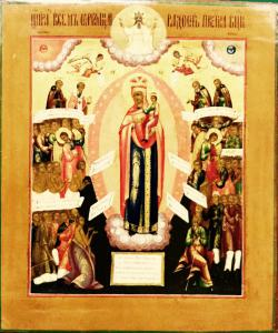 Mother of God Joy of all the afflicted - cod. A108